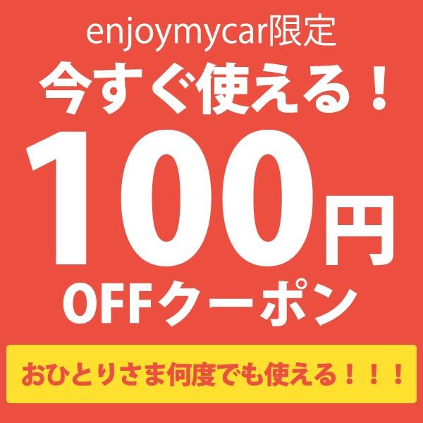 金額制限無し★Enjoymycarで利用可能100円クーポンです。