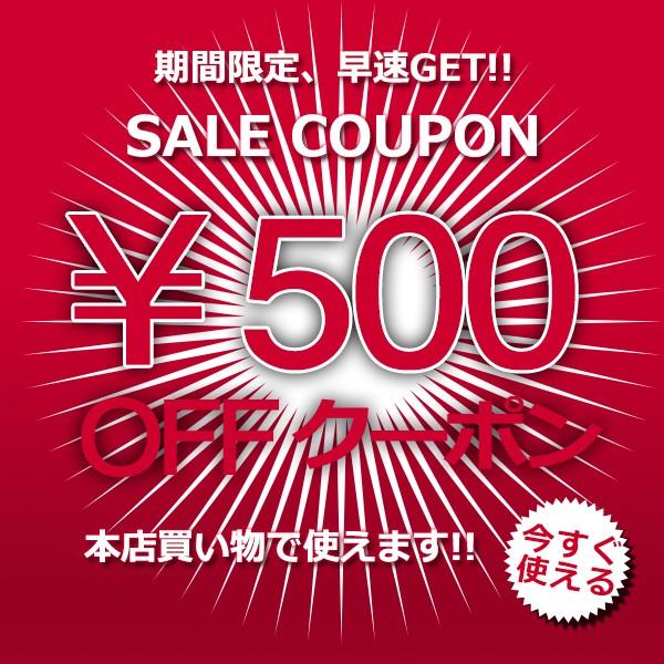 【時間限定】Enjoymycarで利用可能500円クーポンです。
