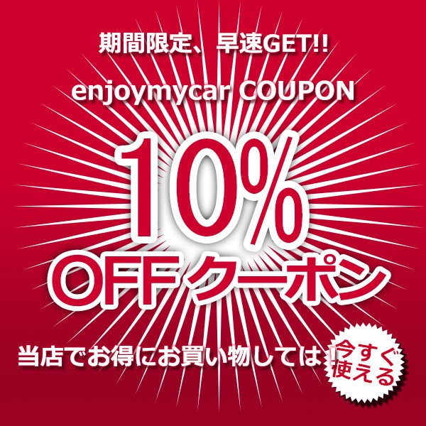 Enjoymycar 期間限定★全商品対象2点以上購入で10%OFFクーポン★