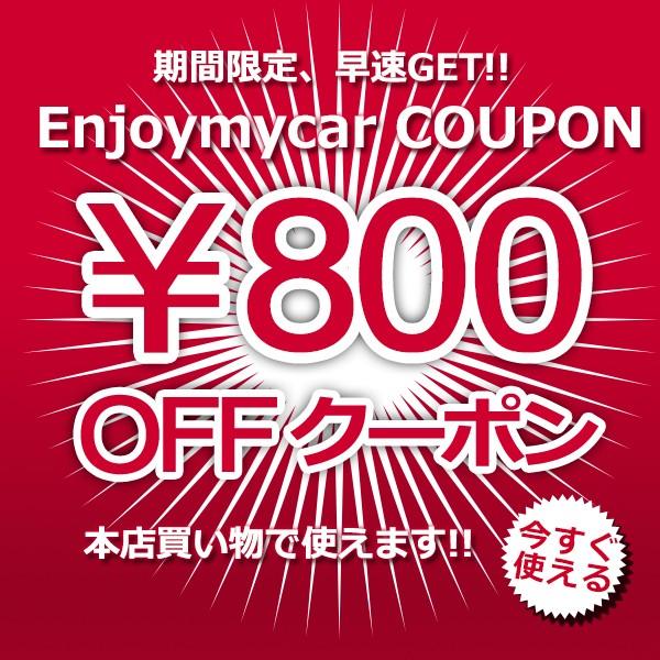 Enjoymycarで利用可能800円クーポンです。