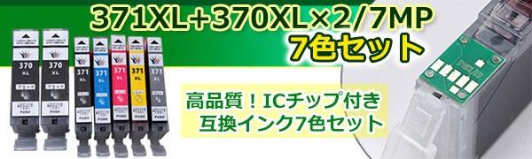 BCI371XL+370XL×2本
