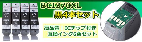BCI370XL×4本