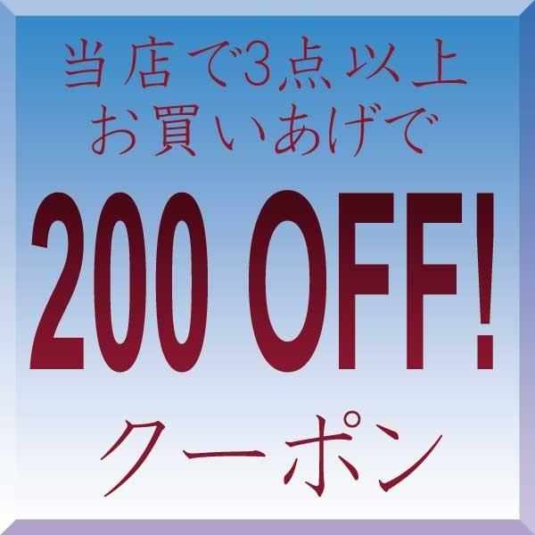 当店で3点以上お買い上げで200円OFF