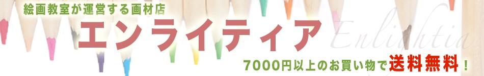 7000円以上で送料無料!