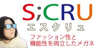 S;CRU機能性サングラス/ク