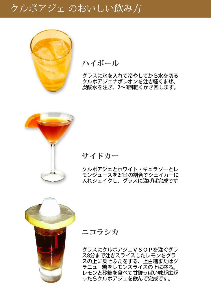 クルボアジェ 飲み方