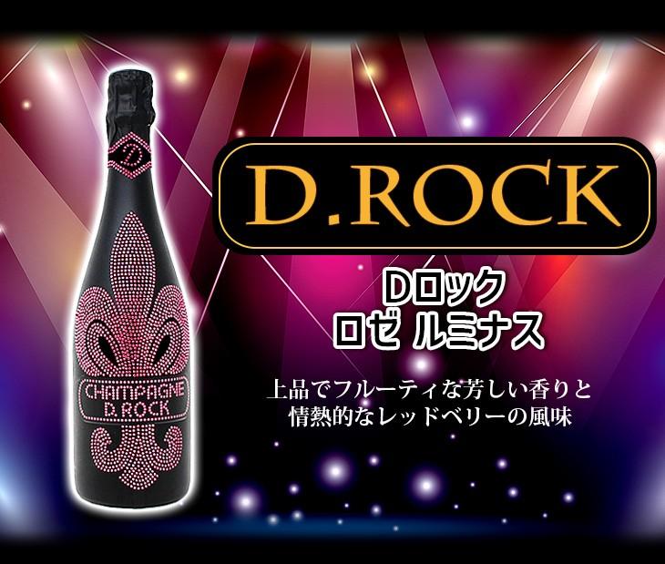 Dロック シャンパン ロゼ