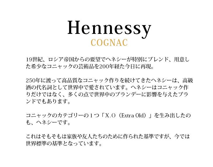 ヘネシー社