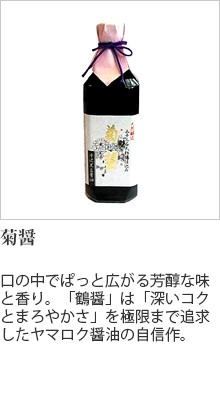 ヤマロク醤油 菊醤