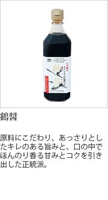 ヤマロク醤油 鶴醤