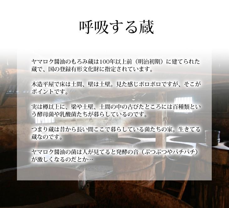 ヤマロク醤油 蔵