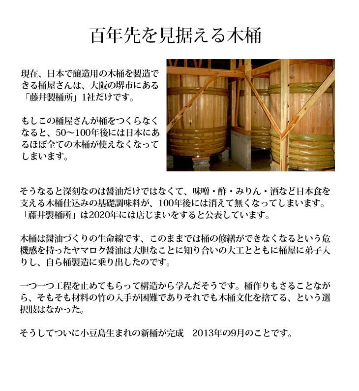 ヤマロク醤油 木桶