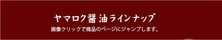 ヤマロク醤油 ラインナップ