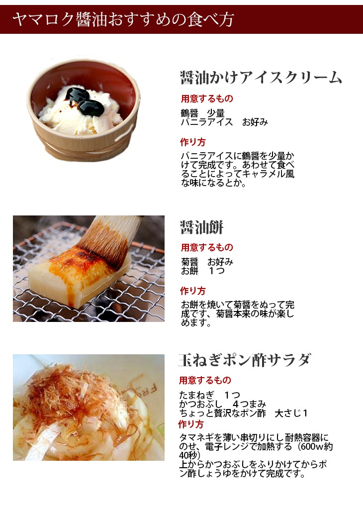 ヤマロク醤油 食べ方
