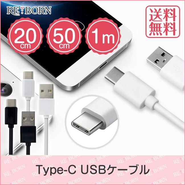 Type-C USBケーブル