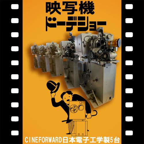 【送料無料】 映写機 CINEFORWARD FX-5570 日本電子光学 中古 お客様荷下ろし 【現状渡し】【見学 千葉】