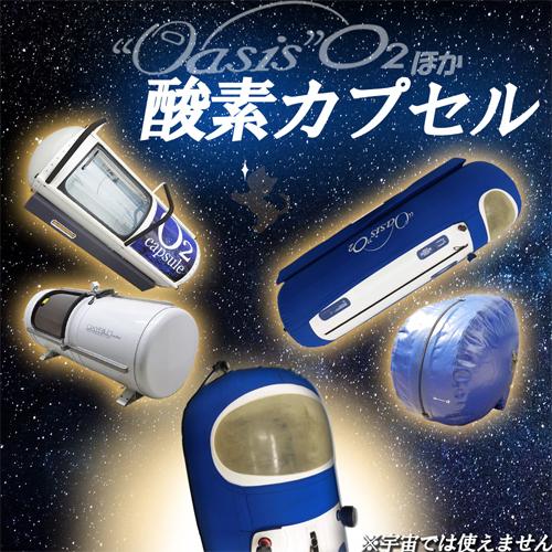 【中古】酸素カプセル