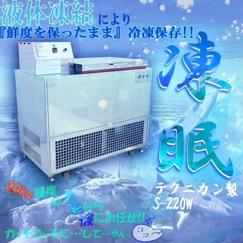 【送料無料】リキッドフリーザー 凍眠 S-220W テクニカン 2013年 液体急速凍結機 冷凍機 瞬間 急速 冷凍 中古 お客様荷下ろし【見学 千葉】