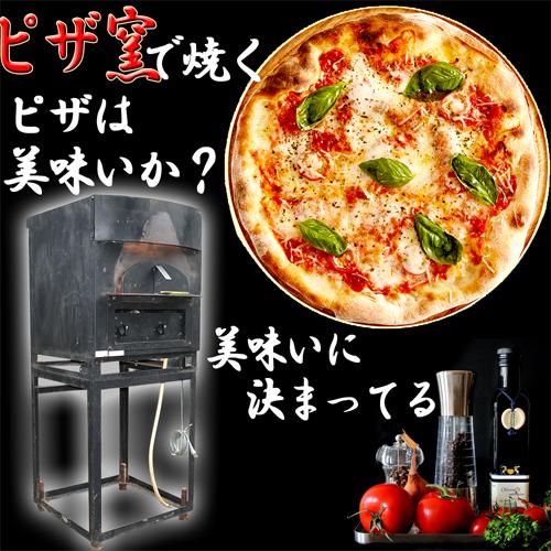 【送料無料】ピザ窯 小倉厨房製作所 オーブン ピッツァ イタリアン 中古 お客様荷下ろし 【見学 千葉】