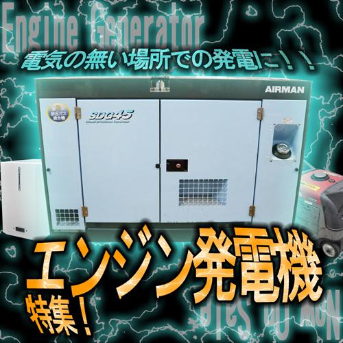 【中古】エンジン発電機