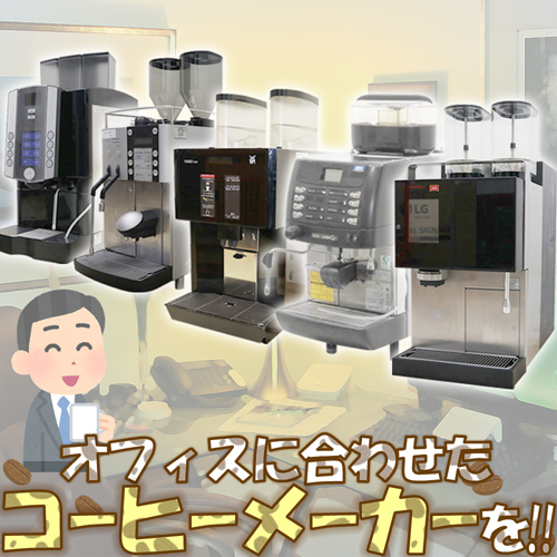【中古】コーヒーマシン