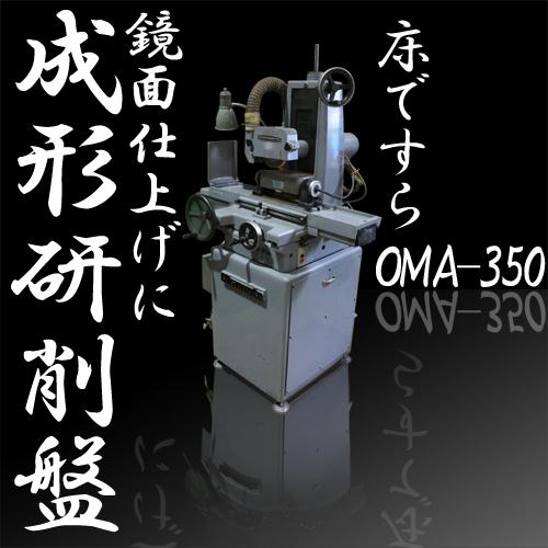 【送料無料】成形研削盤 OMA-350 オカモト 1985年 中古 【見学 千葉】【動産王】