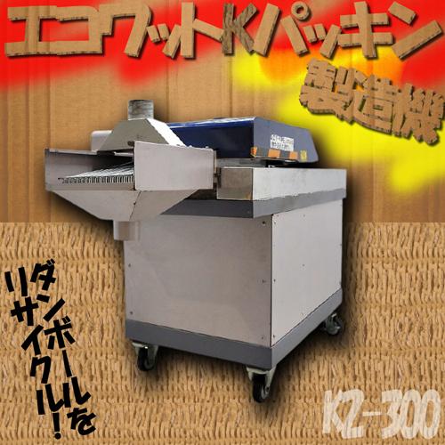 【送料無料】 エコワットKパッキン製造機 集塵機 K2-300 NBC-75-2 中古 お客様荷下ろし 【現状渡し】【見学 大阪】