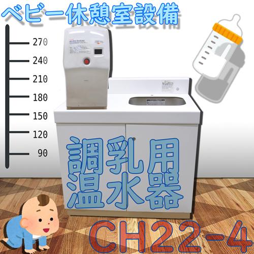 【送料無料】 調乳用温水器 コンビウィズ CH22-4 2019年 未使用品 シンク一体型 中古 お客様荷下ろし 【見学 大阪】