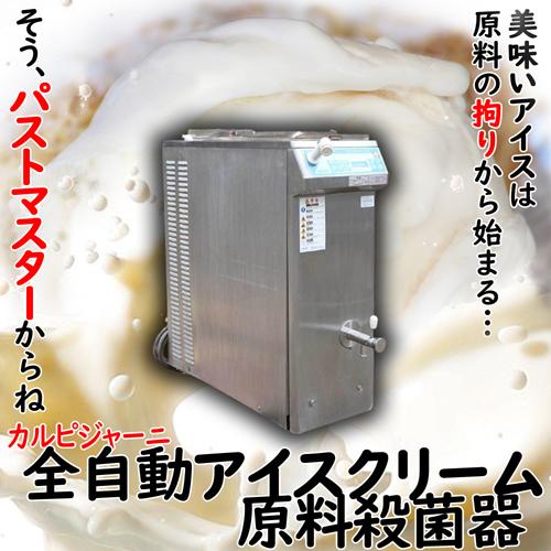 【送料無料】全自動アイスクリーム原料殺菌器 パストマスター 60 RTX カルピジャーニ 2009年頃 水冷式 中古 【見学 千葉】【動産王】