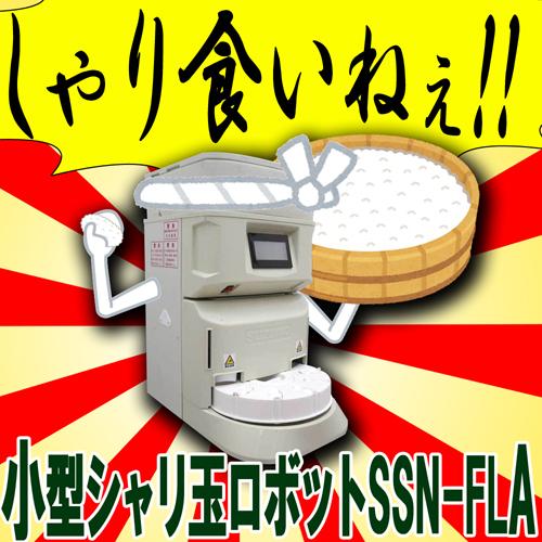 【送料無料】小型シャリ玉ロボット SSN-FLA 鈴茂 スズモ 2009年 シャリ玉成型機 寿司ロボット 中古 【見学 千葉】【動産王】