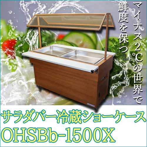 【送料無料】 サラダバー 冷蔵ショーケース OHSBb-1500X(特) 大穂製作所 中古 お客様荷下ろし【見学 千葉】