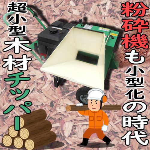【送料無料】 超小型チッパー 手押し型 フジテックス 2014年 中古 お客様荷下ろし 【見学 仙台】