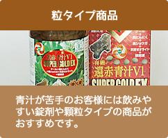 青汁(粒タイプ)