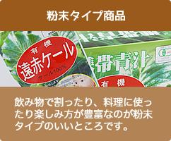 青汁(粉末タイプ)