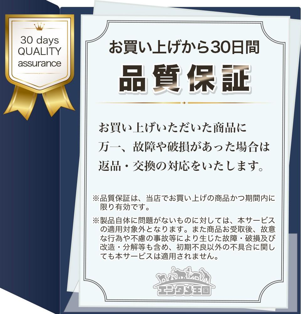 中古ゲームのエンタメ王国は商品お買い上げから30日間品質保証
