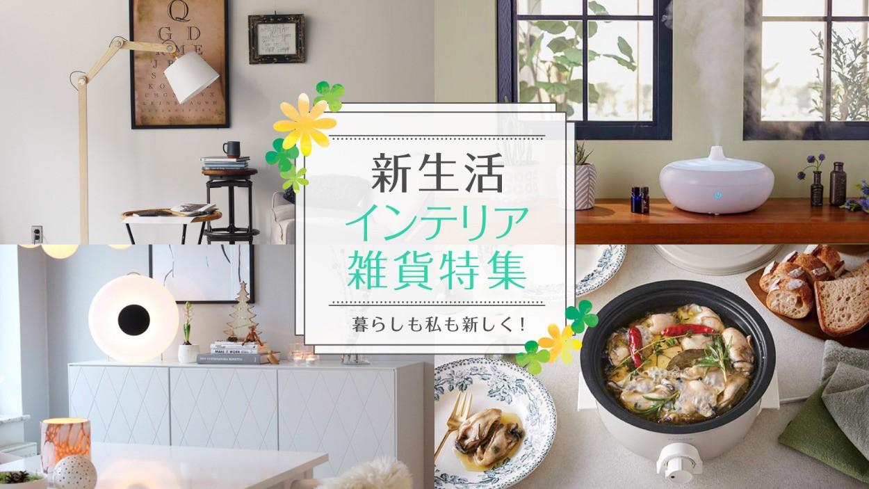 エランドショップ×新生活インテリア・雑貨特集