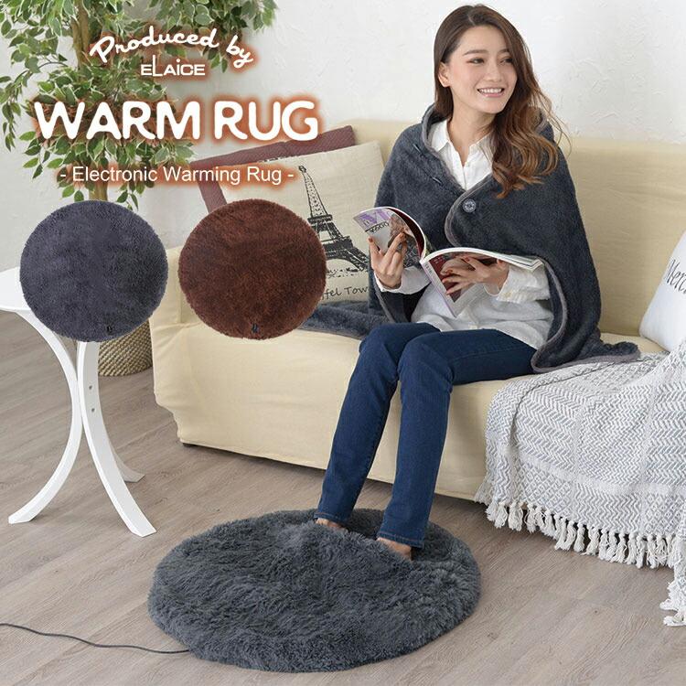 洗える ヒーター付き Warm rug