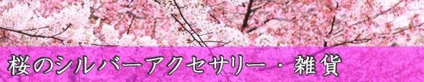 桜のシルバーアクセサリー・雑貨