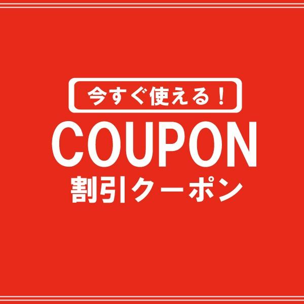 【3,000円以上のご購入で】100円OFF★クーポン!!