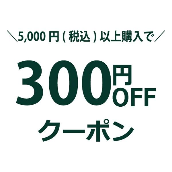アウトレットセール店内全品対象300円OFFクーポン