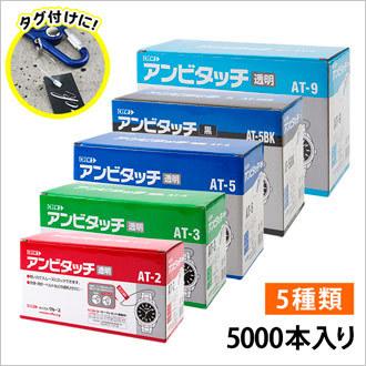 アンビタッチ5000本入り