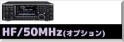 HF/50MHz(オプション)