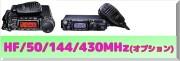 HF/50/144/430MHz(オプション)