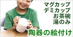 マグカップ・お茶碗 陶器の絵付け