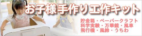 子供手作り工作キット