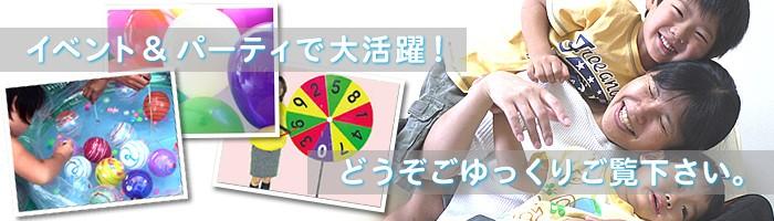 イベント&パーティで大活躍!どうぞごゆっくりご覧下さい。 イベントパーティ京都株式会社