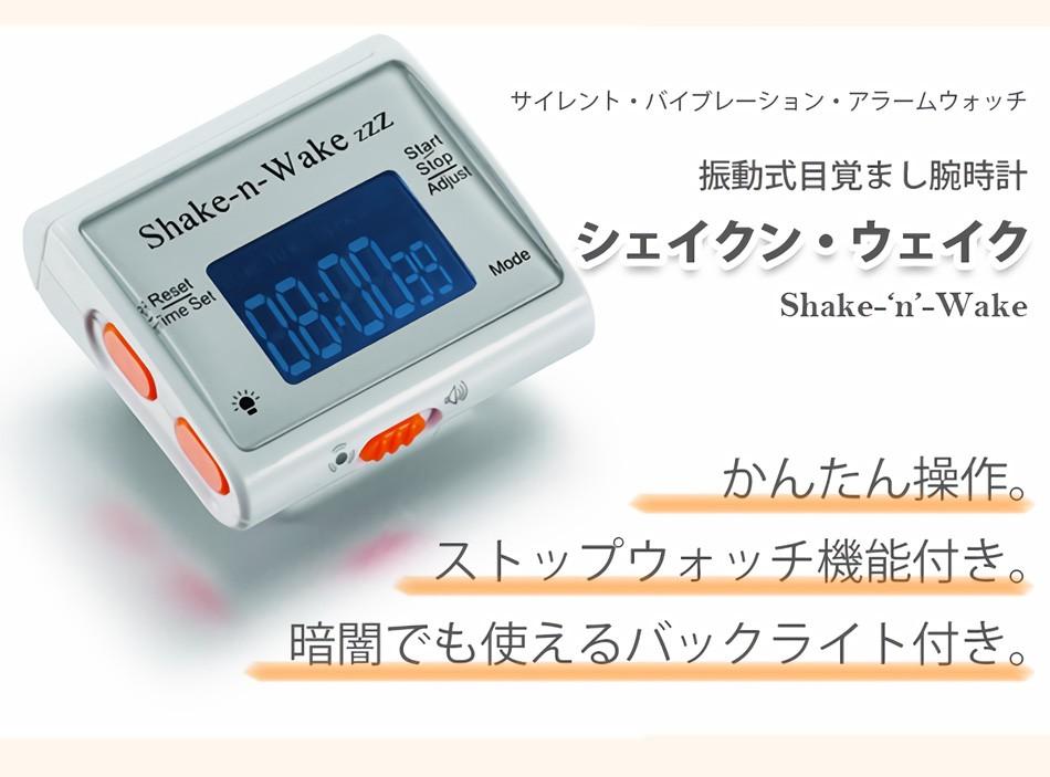 改良版・サイレントバイブレーション シェイクンウェイク 振動式目覚まし時計 消音アラーム 腕時計 仮眠 休憩 旅行 出張 バス 電車 飛行機 腕時計