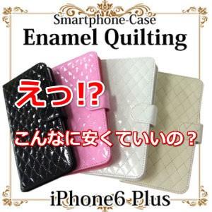 iphone6plusキルティング画像
