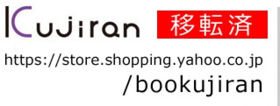 くじらん古書店 Yahoo!店