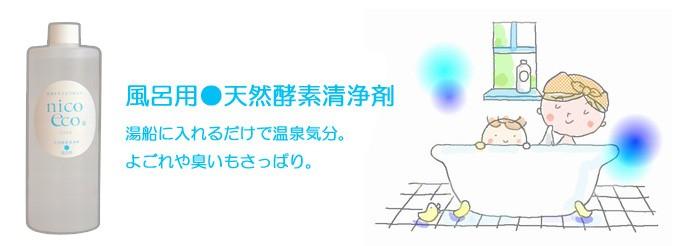 風呂用 天然酵素清浄剤 top